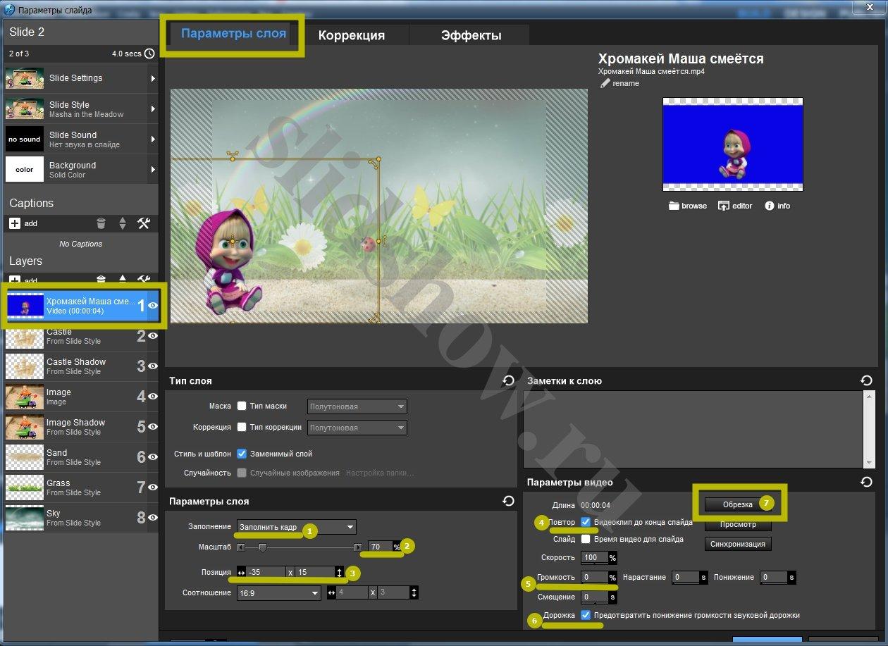 Настройки видео с хромакеем