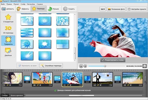 Как сделать слайд-шоу на весь экран 705