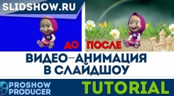 Embedded thumbnail for Анимция в слайд-шоу - работа с хромакеем в Proshow Producer