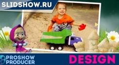 Embedded thumbnail for Создаем стиль «Полянка» для детского слайд-шоу в Proshow Producer