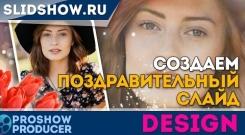 "Embedded thumbnail for Создаем стиль ""Поздравляю!"" в Proshow Producer"