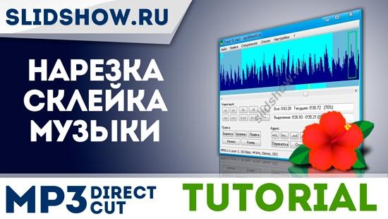 Программы на русском языке футажи